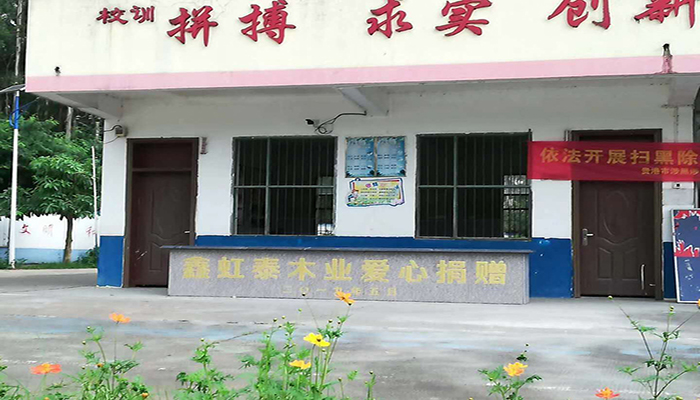 广西东龙镇建筑模板厂家鑫虹泰开展扶贫助学活动