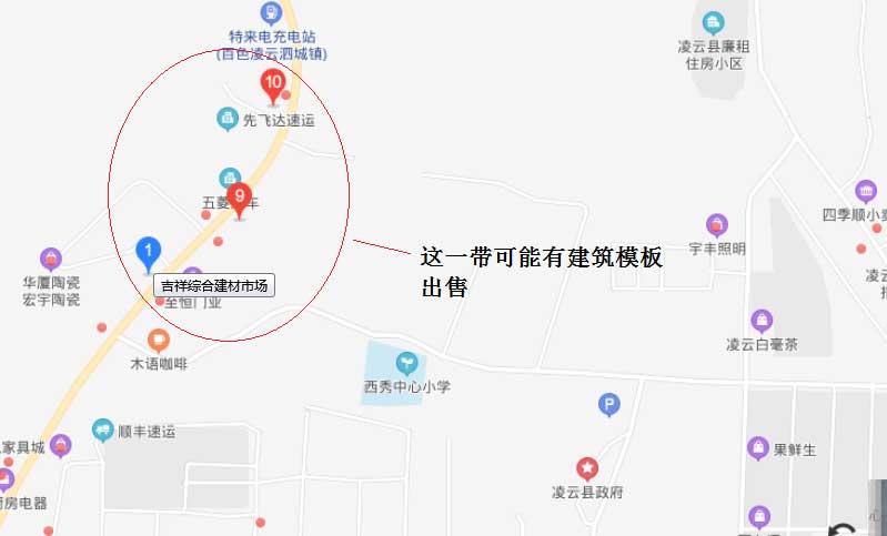 凌云县建材市场